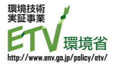 ETV環境技術実証事業