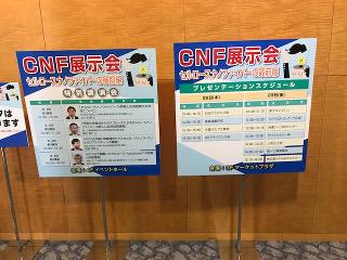 CNS展示会