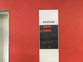 日本塗料会館内装②