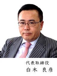 代表取締役 白木良彦