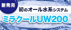 新発売 初のオール水系システム ミラクールUW200