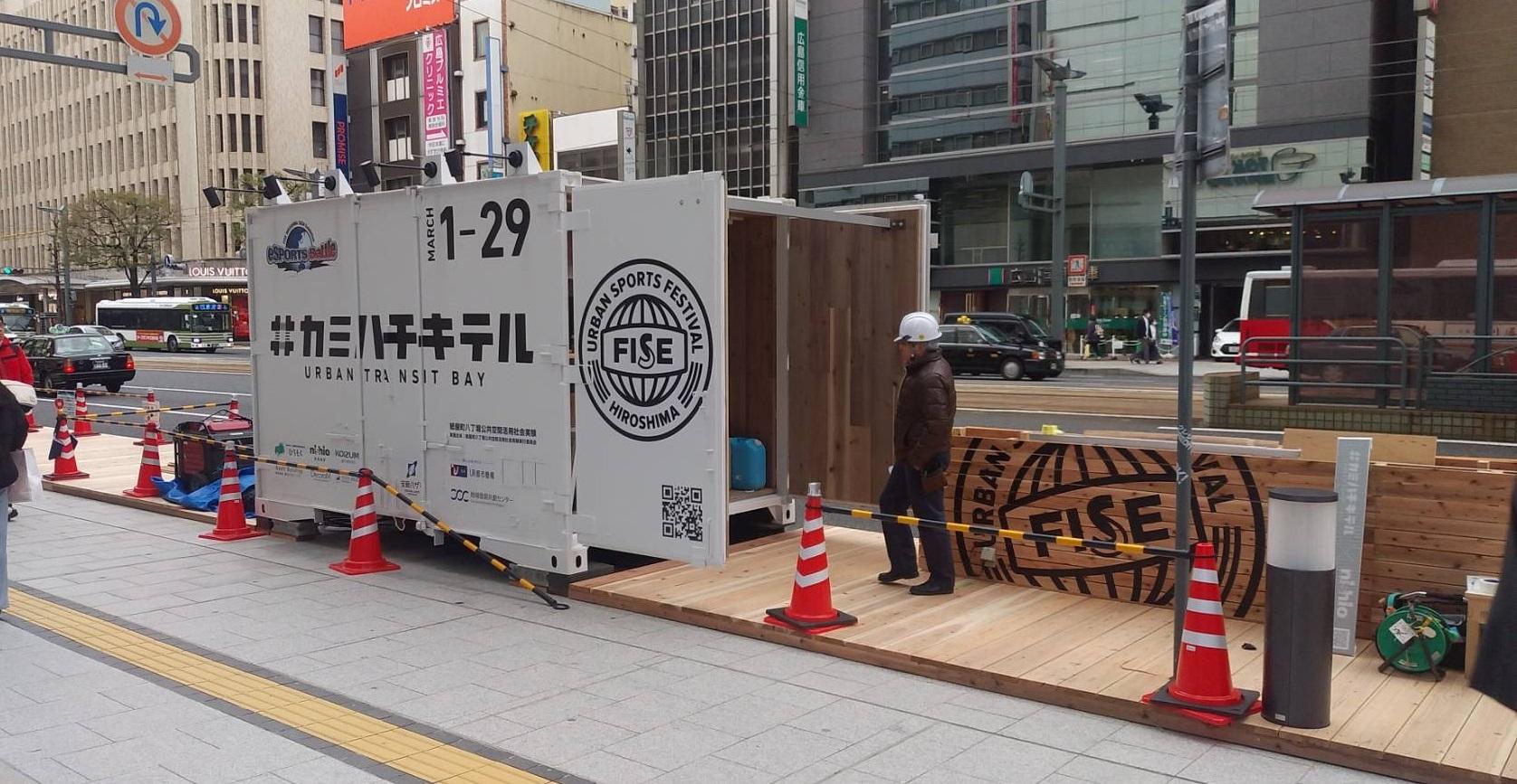 広島県の次世代型まちづくりプロジェクト