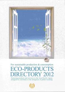 書籍 エコプロダクツ・ディレクトリー2012(英語版)